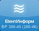 ВентИнформ ВР 300-45 (ВР 280-46, ВЦ 14-46)